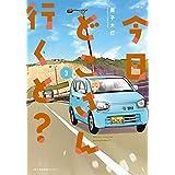 今日どこさん行くと? コミック 1-3巻セット [コミック] 鹿子木灯