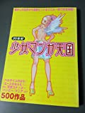 20世紀少女マンガ天国―懐かしの名作から最新ヒットまでこれ一冊で完全網羅!