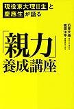 現役東大理III生と慶應生が語る 「親力」養成講座