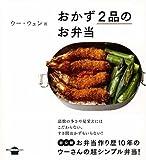 ウー・ウェン流 おかず2品のお弁当 (講談社のお料理BOOK)