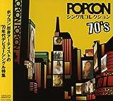 POPCONシングルコレクション70'sを試聴する