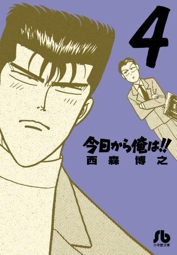 今日から俺は!! 4 (小学館文庫 にB 4)
