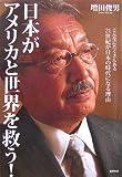 日本がアメリカと世界を救う!―こんなにたくさんある21世紀が日本の時代になる理由