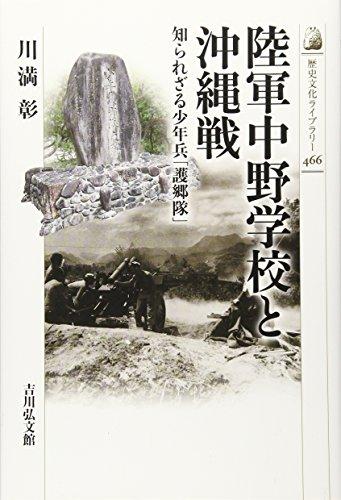 陸軍中野学校と沖縄戦: 知られざる少年兵「護郷隊」 (歴史文化ライブラリー)