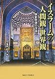 イスラームの人間観・世界観―宗教思想の深淵へ