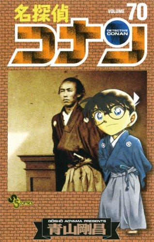 名探偵コナン(70) (少年サンデーコミックス)