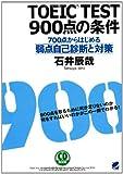 TOEIC TEST 900点の条件(CD BOOK): 700点からはじめる弱点自己診断と対策