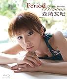 森崎友紀/Period Premium(通常版)【Blu-ray】