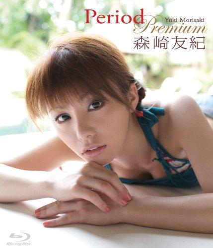 森崎友紀/Period Premium(通常版・・・