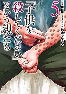 「子供を殺してください」という親たち 5巻: バンチコミックス