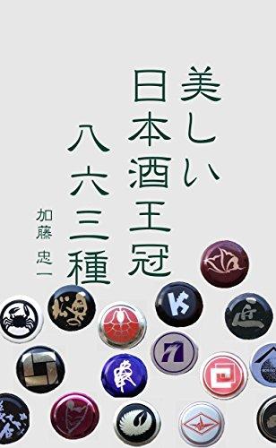美しい日本酒王冠八六三種の詳細を見る