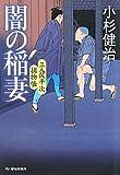 闇の稲妻―三人佐平次捕物帳 (時代小説文庫)