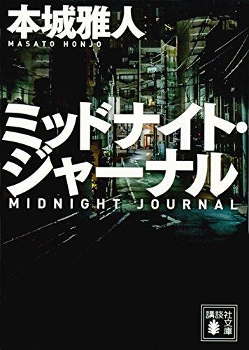ミッドナイト・ジャーナル (講談社文庫)