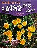 植物〈2〉野草・樹木—タンポポ・スミレ・サクラなど (教科書に出てくる生きもの観察図鑑)