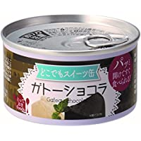 ★3缶セット★ トーヨーフーズ どこでもスイーツ缶 ガトーショコラ 150g×3缶セット