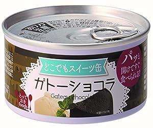 「缶入りガトーショコラ」