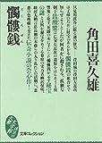 髑髏銭 文庫コレクション (大衆文学館)