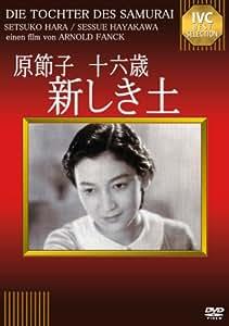 原節子 十六歳 ~新しき土~ [DVD]
