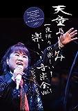 天童よしみ 一夜限りの楽しい!楽しい!音楽会 Vol.1 in ビルボードライブ東京[DVD]