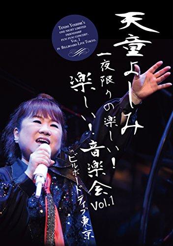 天童よしみ 一夜限りの楽しい!楽しい!音楽会 Vol.1 in ビルボードライブ東京 [DVD]