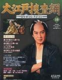 大江戸捜査網 DVDコレクション 2014年 6/1号 [分冊百科]