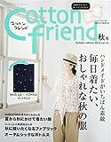 Cotton friend (コットンフレンド) 2012年秋号 [雑誌]
