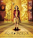 パンズ・ラビリンス [Blu-ray]