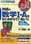 沖田の数学1・Aをはじめからていねいに 三角比平面図形編―気鋭の講師 (東進ブックス 大学受験 気鋭の講師シリーズ)