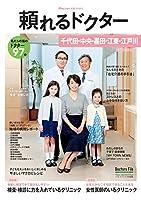 頼れるドクター 千代田・中央・墨田・江東・江戸川 vol.4 2018-2019版 ([テキスト])