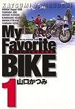My Favorite BIKE(1) (ビッグコミックス)