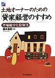 土地オーナーのための「貸家」経営のすすめ―市場細分化投資法