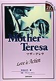 マザーテレサ―Love is action (ReadingNote21st century)