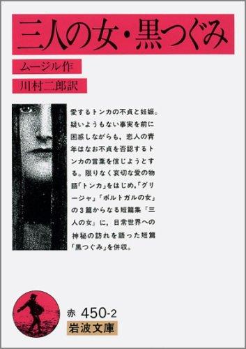 三人の女・黒つぐみ (岩波文庫)の詳細を見る