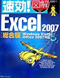 速効!図解 Excel2007 総合版―Windows Vista・Office2007対応 (速効!図解シリーズ)