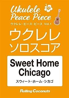 [ローリングココナッツ編集部]のウクレレ・ピース・ピース「Sweet Home Chicago」ソロ・スコア