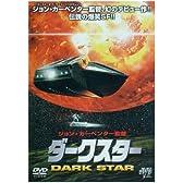 ダーク・スター [DVD]