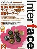 Interface (インターフェース) 2012年 02月号 [雑誌]