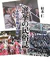選挙の民俗誌—日本的政治風土の基層