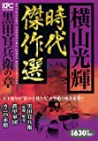 横山光輝時代傑作選 黒田官兵衛の章 (講談社プラチナコミックス)
