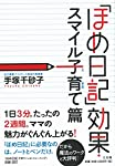 「ほめ日記」効果・スマイル子育て篇