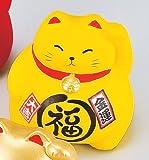 風水BKまる福招き猫 黄色 【招き猫】 【置物】 【縁起物】 [インテリア小物]  / お楽しみグッズ(キッチン用品)付きセット