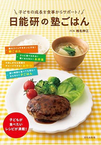 日能研の塾ごはん 子どもの成長を食事からサポート!の詳細を見る