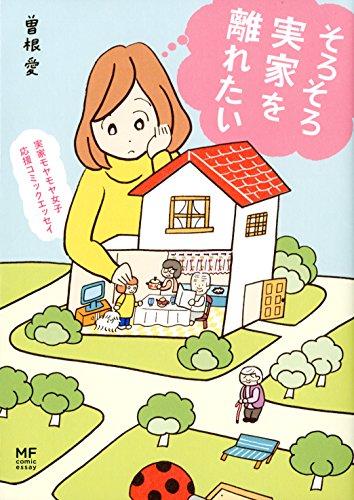 実家モヤモヤ女子 応援コミックエッセイ そろそろ実家を離れたい (メディアファクトリーのコミックエッセイ)