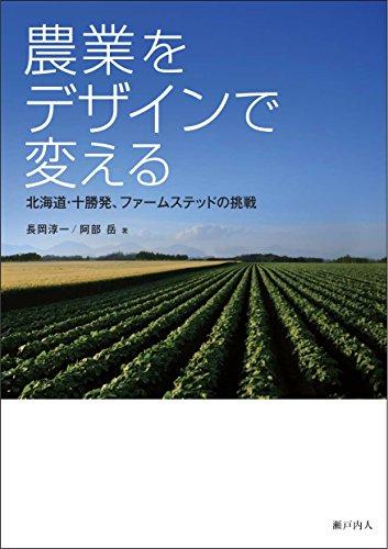 農業をデザインで変える: 北海道・十勝発、ファームステッドの挑戦 -