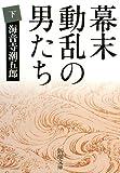 幕末動乱の男たち〈下〉 (新潮文庫)