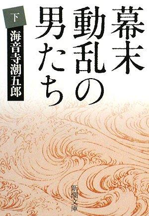 幕末動乱の男たち〈下〉 (新潮文庫)の詳細を見る