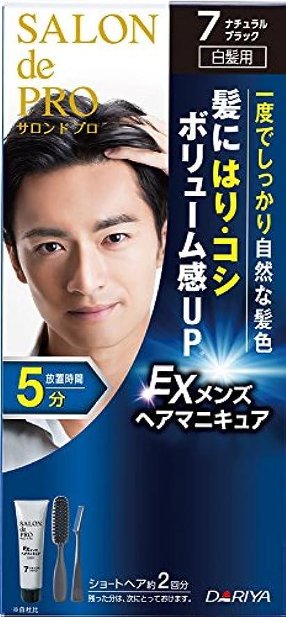 ゲーム証人太いサロン ド プロ EXメンズヘアマニキュア (白髪用) 7ナチュラルブラック