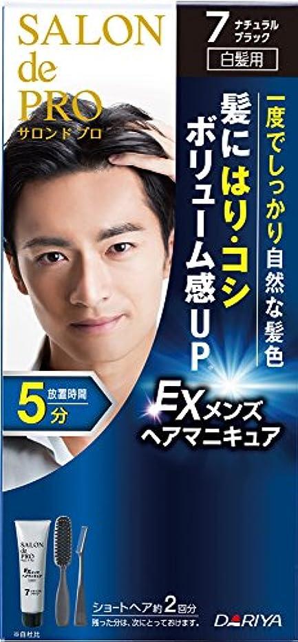 黄ばむ現象ミニサロン ド プロ EXメンズヘアマニキュア (白髪用) 7ナチュラルブラック