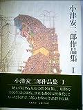 小津安二郎作品集〈1〉 (1983年)