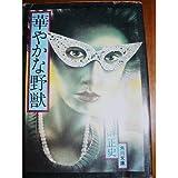 華やかな野獣 (角川文庫 緑 304-37)